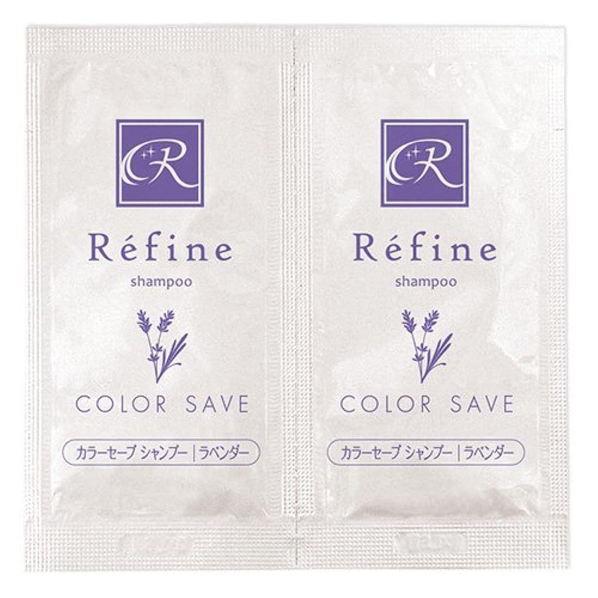 句関数震えるレフィーネ カラーセーブシャンプー 5mL(2個セット)ラベンダーの香り
