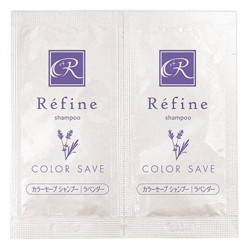 好き疑問に思うコマースレフィーネ カラーセーブシャンプー 5mL(2個セット)ラベンダーの香り