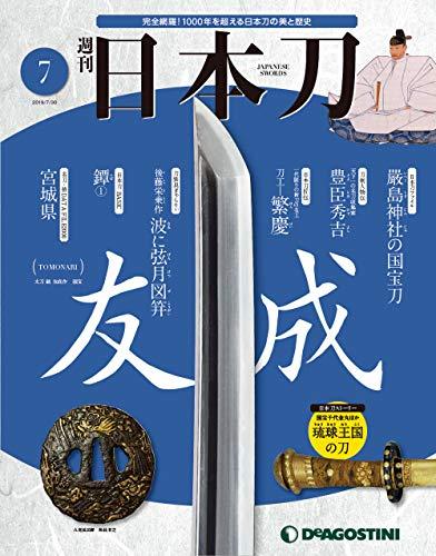 日本刀 7号 [分冊百科]