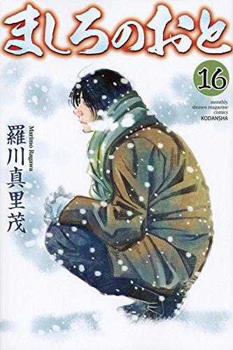 ましろのおと(16) (講談社コミックス月刊マガジン)の詳細を見る