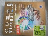 CD革命/Virtual Ver.9 Std アカデミックパック 1U