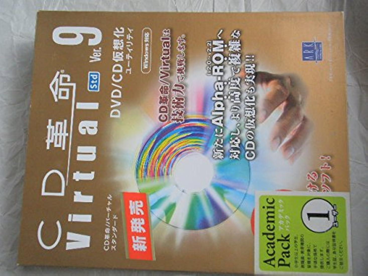 リアル疑わしい反映するCD革命/Virtual Ver.9 Std アカデミックパック 1U