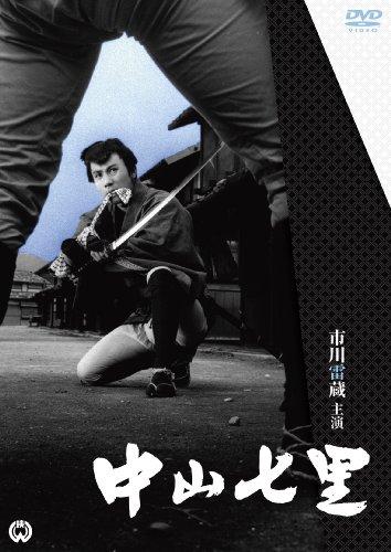 中山七里 [DVD]