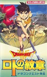 ドラゴンクエスト列伝・ロトの紋章 [VHS]