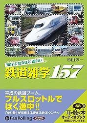 [オーディオブックCD] 知れば知るほど面白い鉄道雑学157 (<CD>) (<CD>)