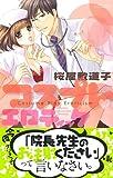 コスプレ・エロティック  / 桜屋敷 道子 のシリーズ情報を見る