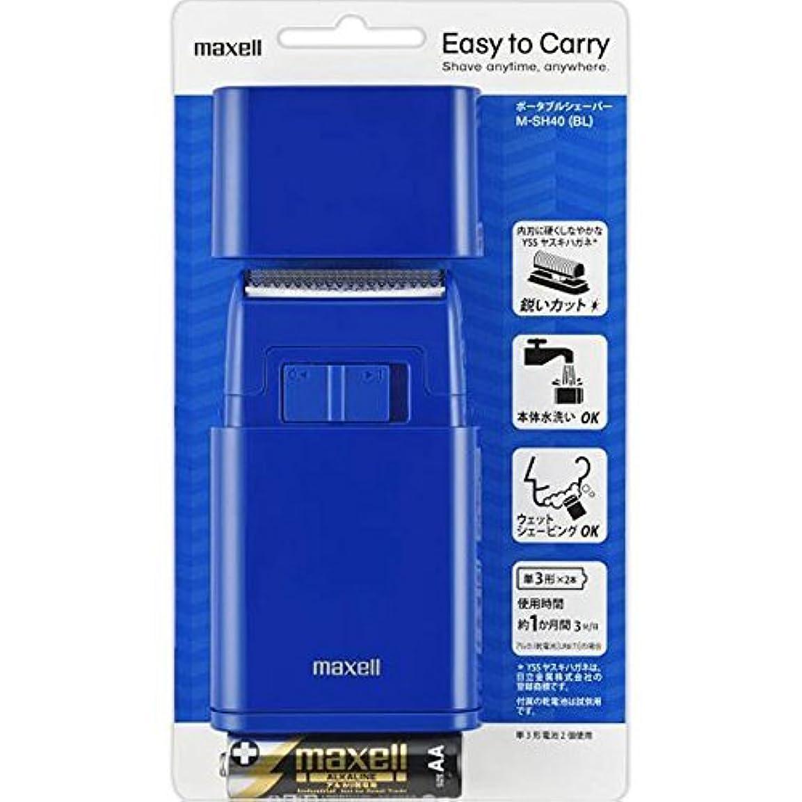 役に立つビームダメージ日立マクセル ポータブルシェーバー(乾電池式) M-SH-40BL