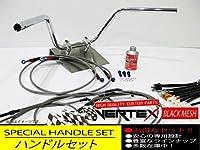 CB400Sボルドール 06-07 アップハンドル セット セミ絞りオニハン セミしぼり鬼ハンドル ブラックメッシュ ダークメッシュ メッシュブレーキホース