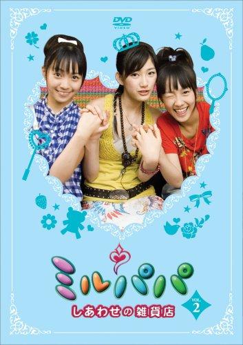 ミルパパ~しあわせの雑貨店~ Vol.2 [DVD]