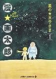星の王子さま 1 (ジャンプコミックス) 画像