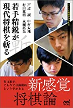 若手精鋭が現代将棋を斬る (マイナビ将棋BOOKS)