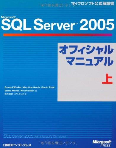 Microsoft SQL Server 2005オフィシャルマニュアル 上 (マイクロソフト公式解説書)