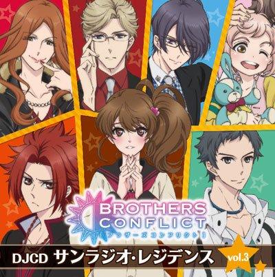 BROTHERS CONFLICT WEBラジオ DJCD サンラジオ・レジデンス vol.3
