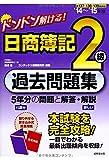 ドンドン解ける!日商簿記2級過去問題集〈'14~'15年版〉