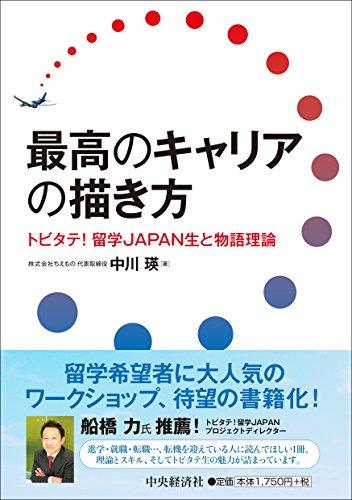 最高のキャリアの描き方-トビタテ! 留学JAPAN生と物語理論-