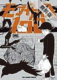 モブサイコ100(3)【期間限定 無料お試し版】 (裏少年サンデーコミックス)