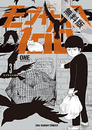 モブサイコ100(3)【期間限定 無料お試し版】 (少年サンデーコミックススペシャル)