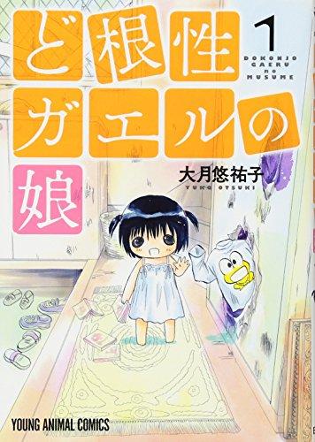 ど根性ガエルの娘 1 (ヤングアニマルコミックス)の詳細を見る