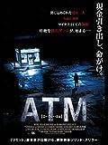 ATM(字幕版)