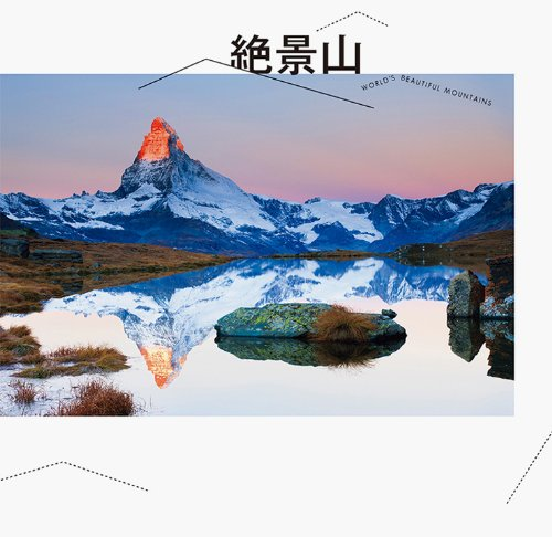 絶景山の詳細を見る