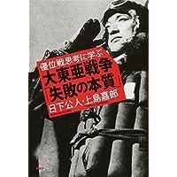 大東亜戦争「失敗の本質」