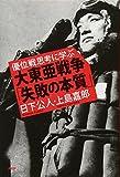 「大東亜戦争「失敗の本質」」日下 公人、上島 嘉郎