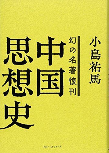 [画像:幻の名著復刊 中国思想史]
