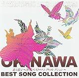 美ら歌よ 沖縄ベスト・ソング・コレクション