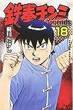 鉄拳チンミLegends(18) (講談社コミックス月刊マガジン)
