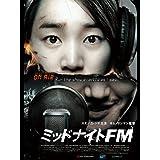 ミッドナイトFM (字幕版)