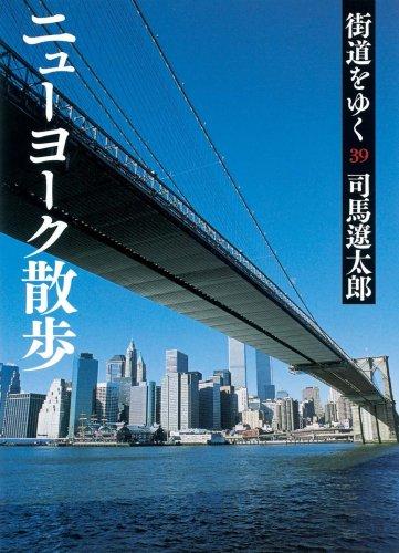 街道をゆく 39 ニューヨーク散歩 (朝日文庫)の詳細を見る