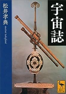 宇宙誌 (講談社学術文庫)