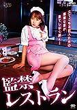 監禁レストラン[DVD]
