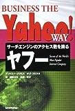ヤフー―サーチエンジンのアクセス数を誇る