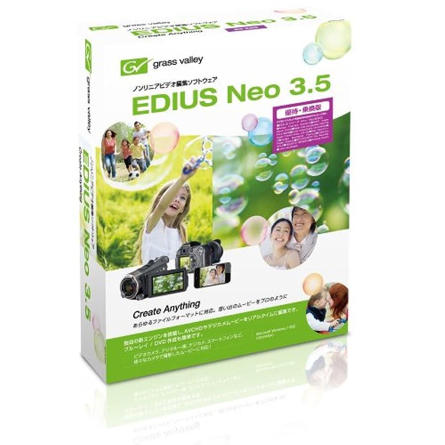 ランデブーアルバニー十年グラスバレー EDIUS Neo 3.5 優待乗換版