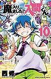魔入りました! 入間くん(10)(少年チャンピオン・コミックス) 画像
