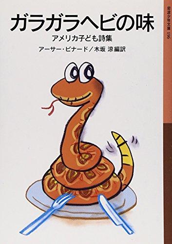 ガラガラヘビの味――アメリカ子ども詩集 (岩波少年文庫)の詳細を見る