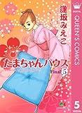 たまちゃんハウス 5 (クイーンズコミックスDIGITAL)