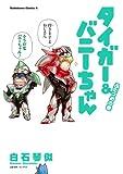 タイガー&バニーちゃん ふたつめの巻<タイガー&バニーちゃん> (角川コミックス・エース)