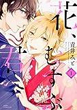 花、むすぶ君へ 第1巻 (あすかコミックスDX)