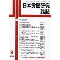 日本労働研究雑誌 2006年 08月号 [雑誌]