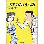 医者のないしょ話 (正) (角川文庫 (5688))