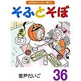 そふとそぼ(36)