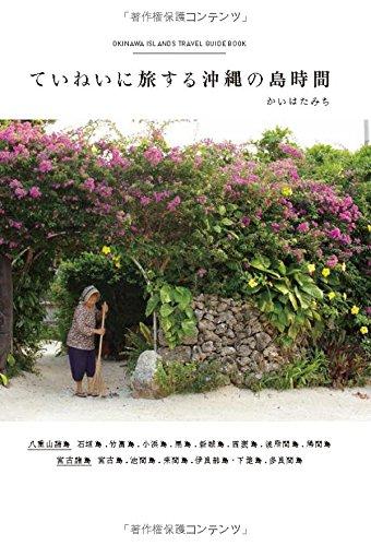 ていねいに旅する沖縄の島時間の詳細を見る