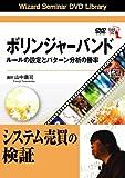DVD ボリンジャーバンド ルールの設定とパターン分析の勝率 (<DVD>)