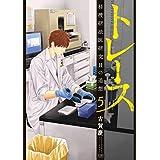 トレース 科捜研法医研究員の追想 5巻