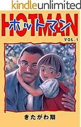 ホットマン 1 (highstone comic)