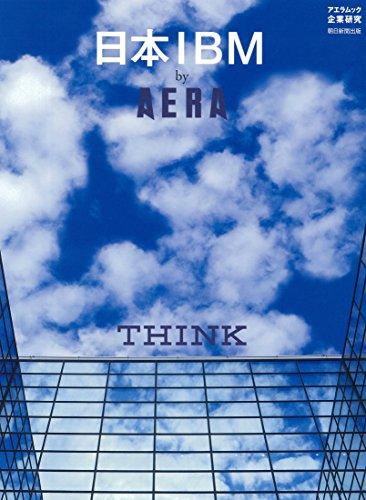 日本IBM by AERA (AERAムック)の詳細を見る
