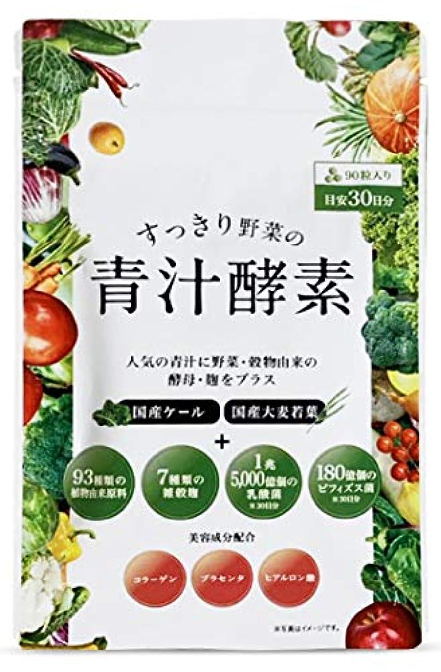 うんざり放棄瞳すっきり野菜の青汁酵素 サプリ 90粒 30日分