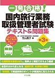 一発合格! 国内旅行業務取扱管理者試験テキスト&問題集 第3版